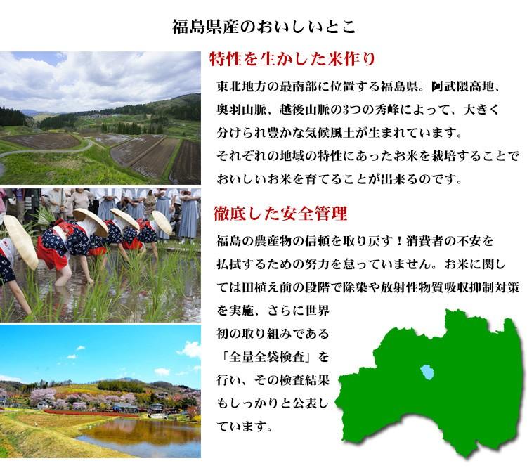 福島県産の美味しい秘密