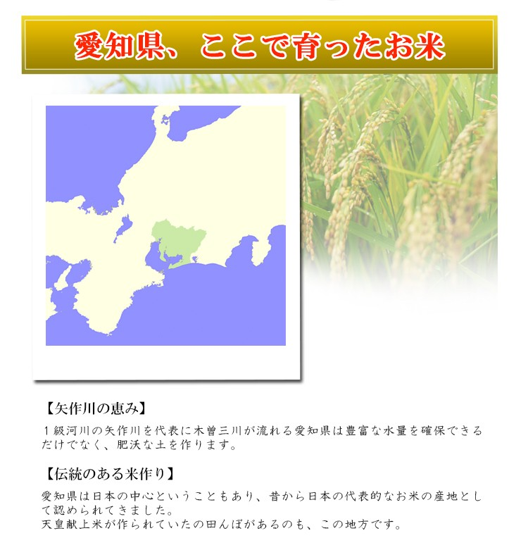 愛知県産のいいところ