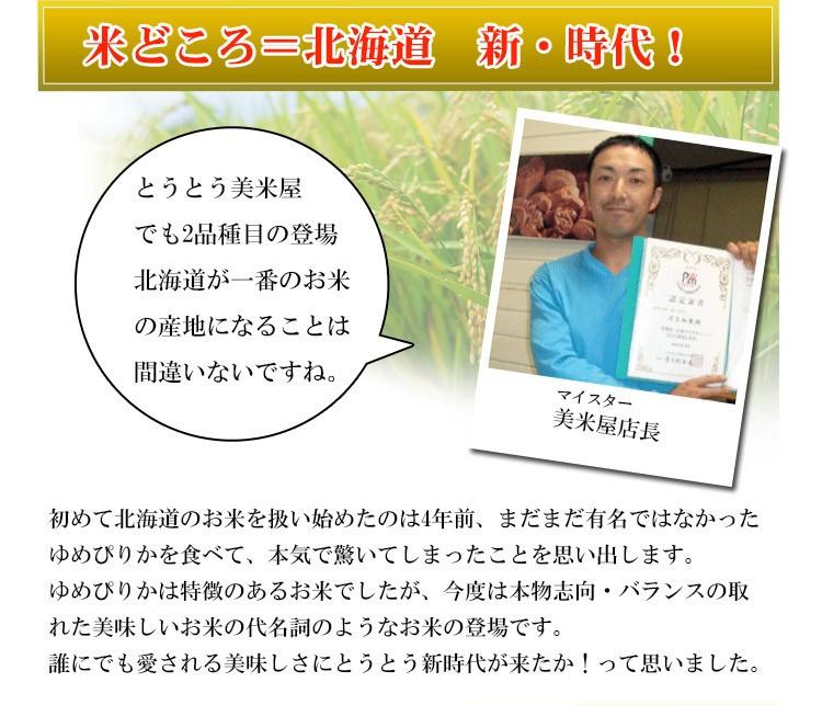 米どころ北海道 新時代
