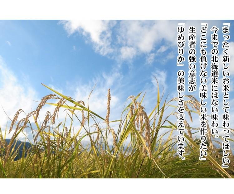 北海道のゆめぴりか