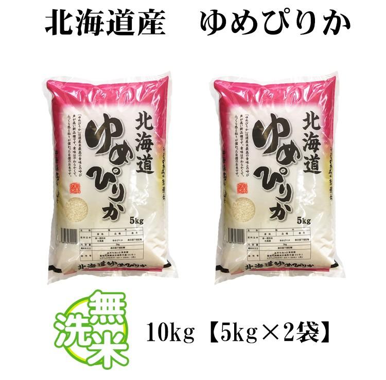 北海道米 ゆめぴりか10kg