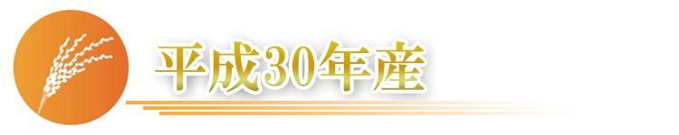 平成30年産