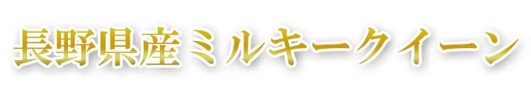 長野県産ミルキークイーン