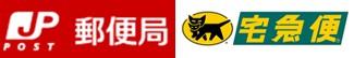 クロネコヤマト宅急便、郵便局ゆうぱっくJP