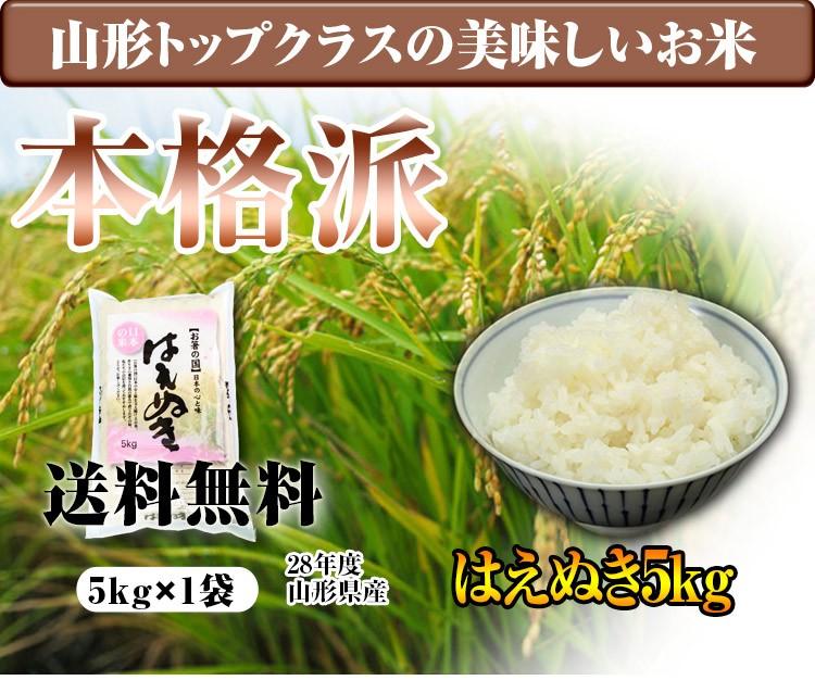山形県トップクラスの美味しいお米 本格派