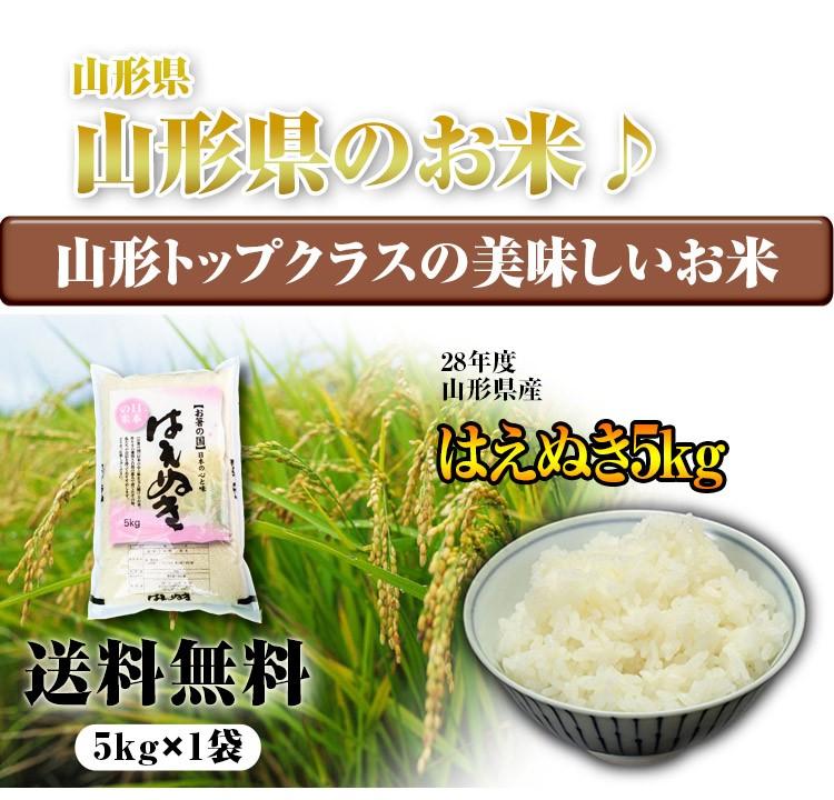 山形県のお米 山形トップクラスの美味しいお米