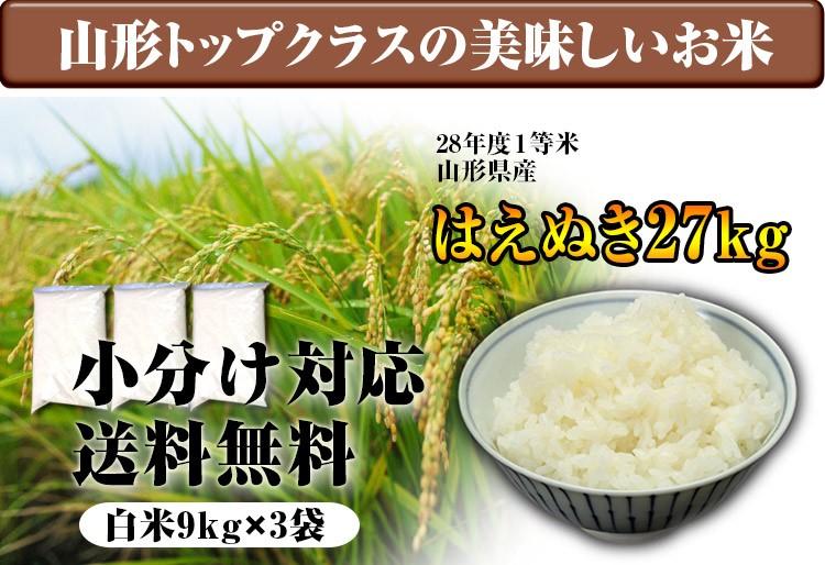 山形トップクラスの美味しいお米 はえぬき