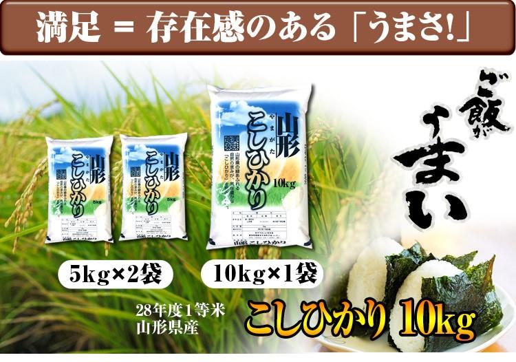 山形県のうまい米 満足 存在感のあるうまさ
