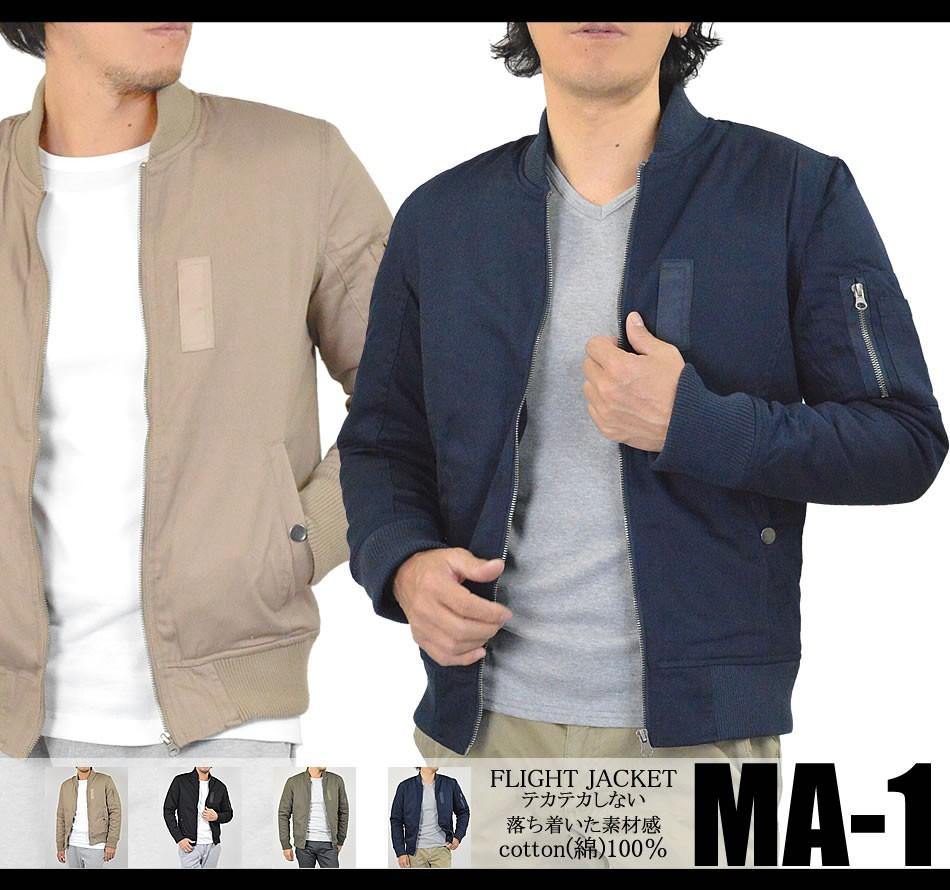 MA-1 フライトジャケット