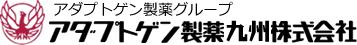 アダプトゲン製薬九州株式会社