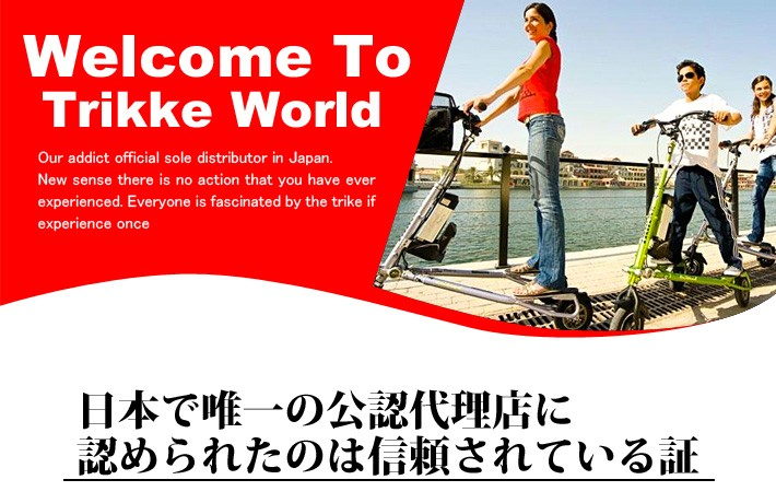 TRIKKE(トレイク)公認代理店アディクトスポーツ。