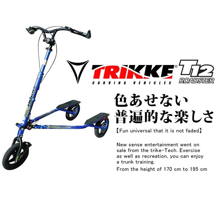 TRIKKE T12はオフトレなどトレーニング効果も期待できます