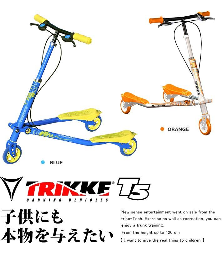TRIKKE T5を使った運動は子供の成長に欠かせません