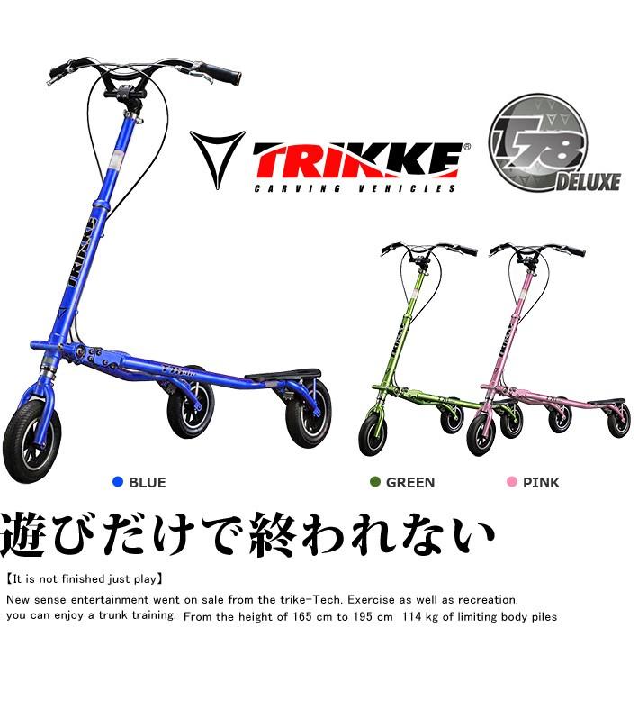 TRIKKE T78DXは体の大きな男性に向いたサイズです