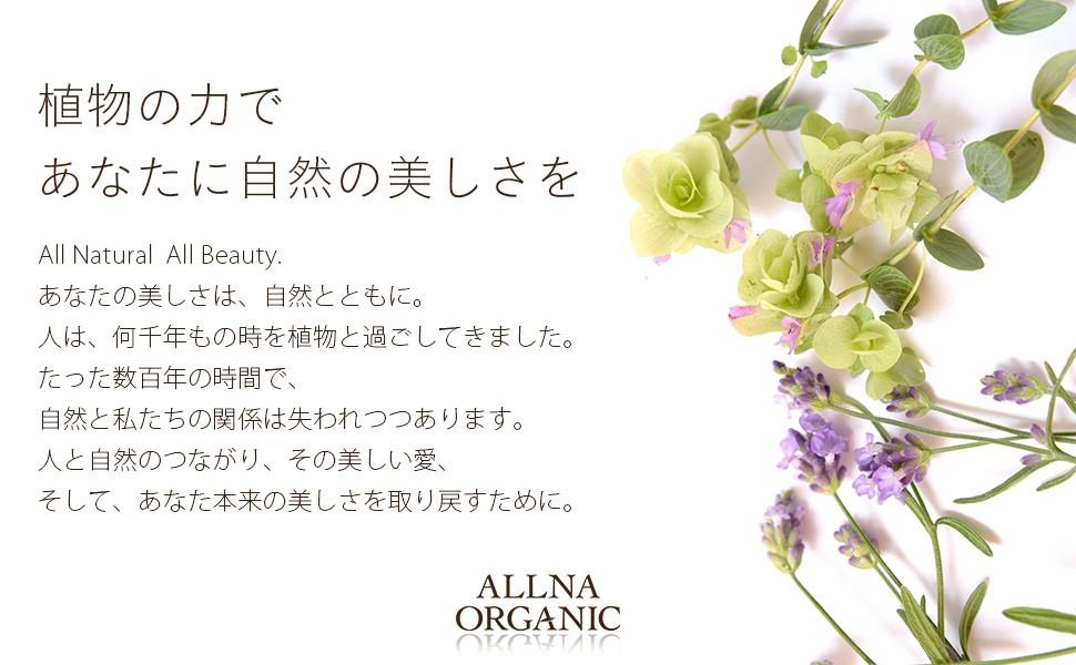オルナ オーガニック ボディソープ 無添加 *1 保湿 ボディーソープ ボタニカルないい香り 「合成香料・合成着色料フリー」
