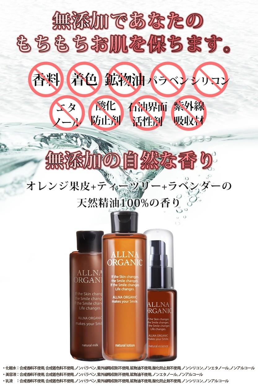 オルナ オーガニック 化粧水 「 保湿 乾燥 かさつき 用」「 コラーゲン ビタミンC誘導体 *1 ヒアルロン酸 セラミド *2 配合」200ml