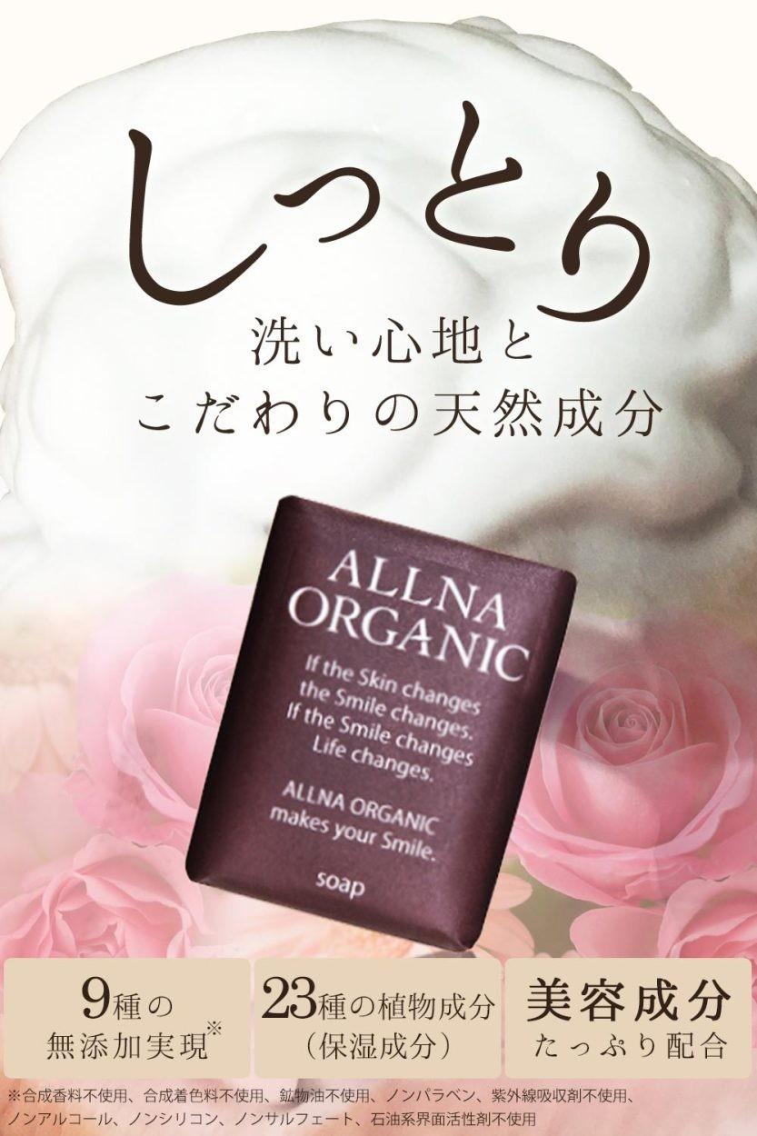 オルナ オーガニック 石鹸 「 無添加 *1 敏感 肌用 毛穴 対策 洗顔石鹸 」「 コラーゲン 3種 + ヒアルロン酸 4種 + ビタミンC 4種*2 + セラミド *3 配合」