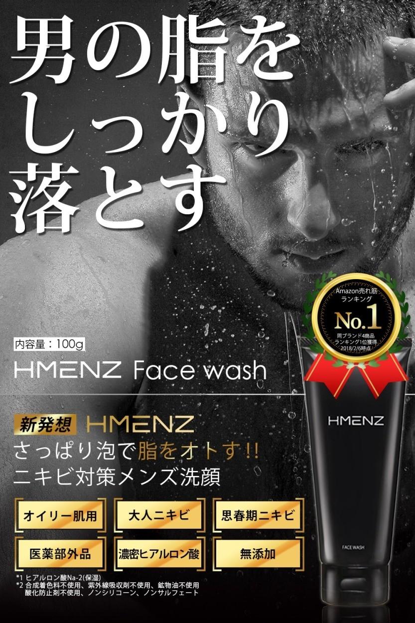 メンズ 洗顔 無添加 洗顔フォーム  ニキビ 毛穴 用 オイリー肌 テカリ防止  エイジングケア 男性 用 スキンケア 洗顔料 100g