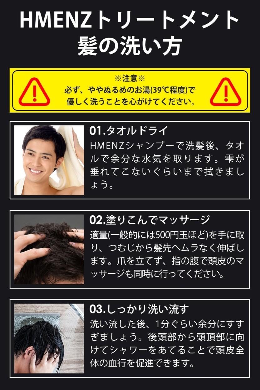 【トリートメント メンズ】HMENZ スカルプコンディショナー 延命草で髪に生命力を スカルプケア