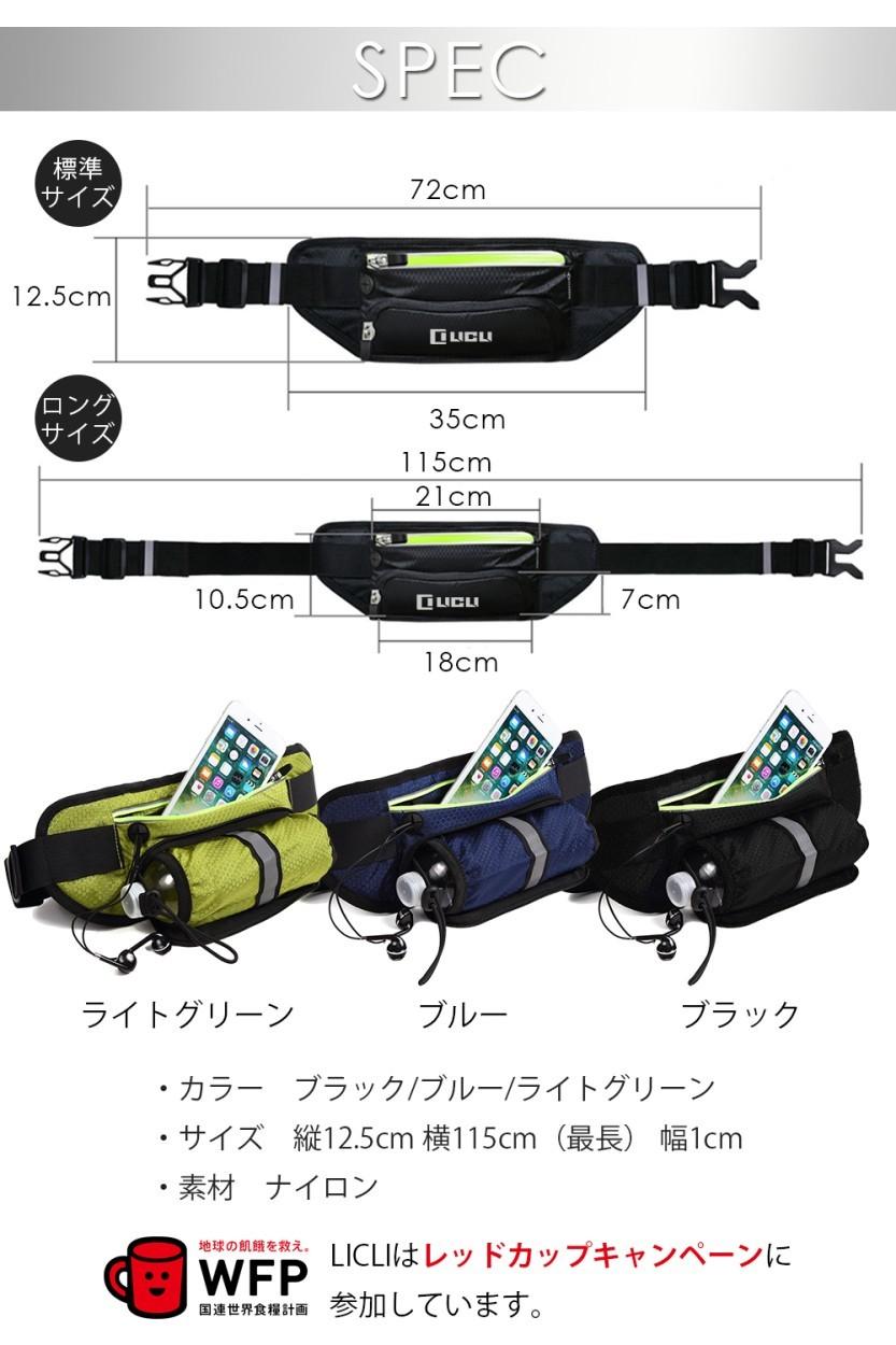 LICLI ランニングポーチ メンズ レディース 大容量 ウエストポーチ ペットボトル スマホ 防水 軽量  6.6インチ iPhone 8