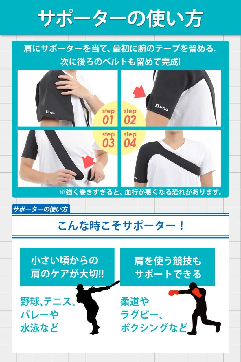 LICLI 肩サポーター スポーツ 五十肩 防止 あたため 肩 固定 サポーター 脱臼 保護 肩こり 解消グッズ