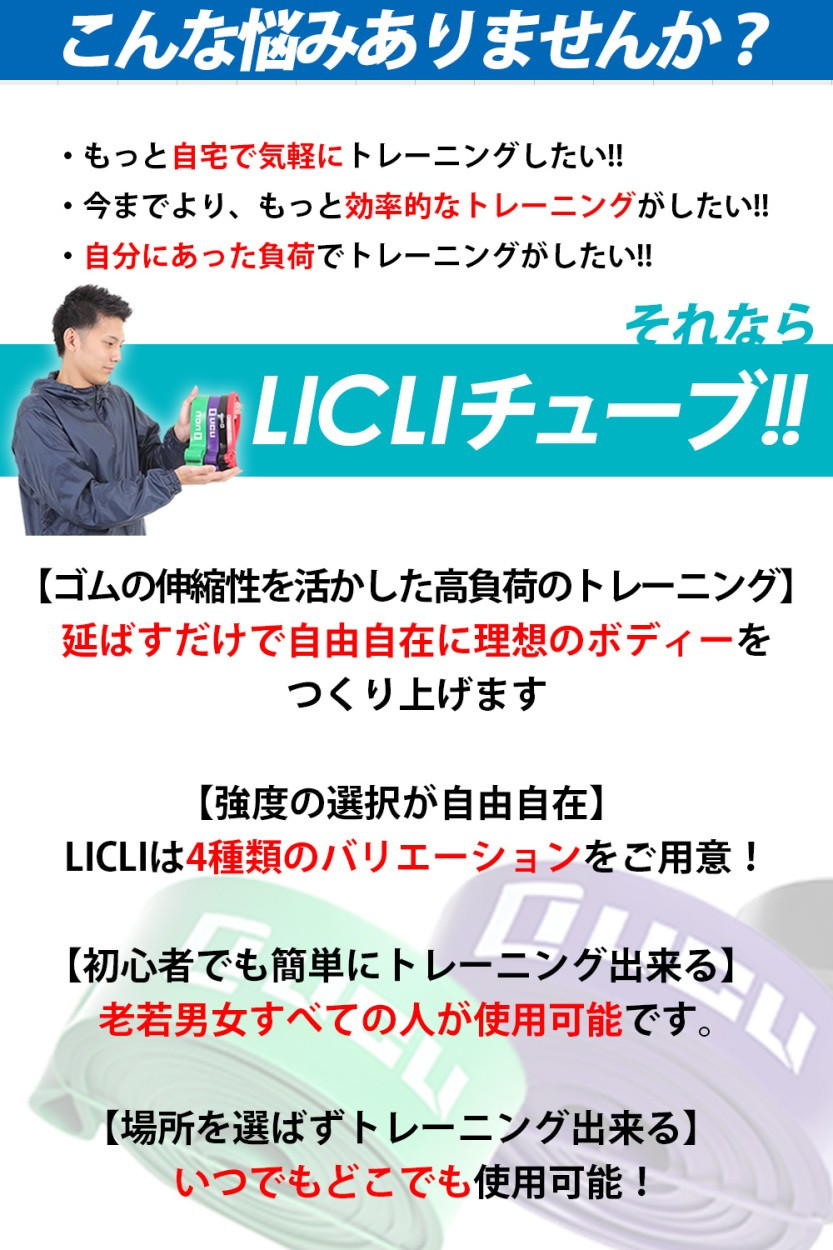 LICLI トレーニングチューブ フィットネス エクササイズ ストレッチ 筋トレ チューブ ゴム バンド レッド ソフト(負荷:7〜16kg)