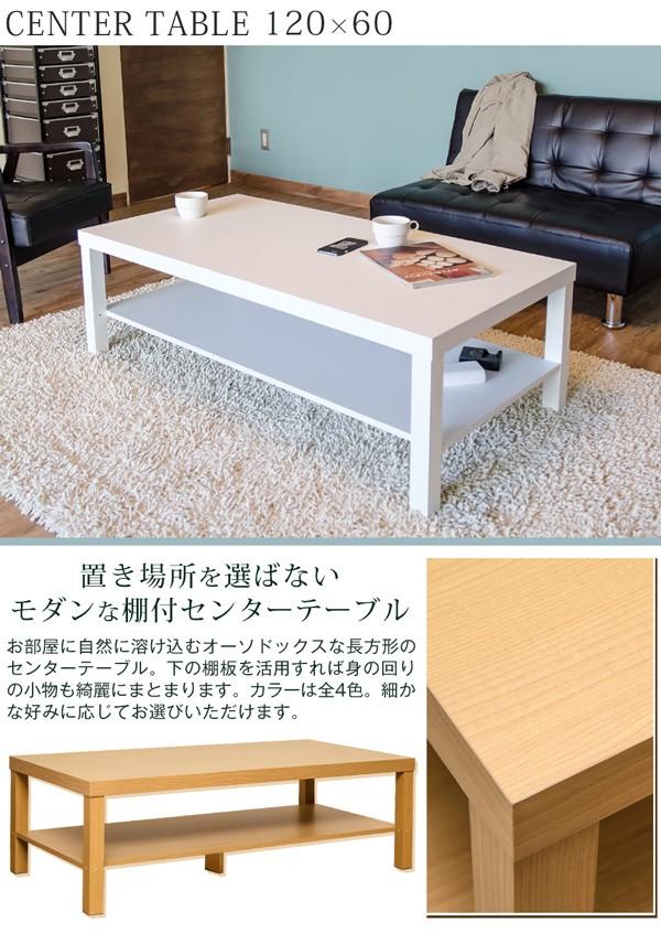 センターテーブル 120×60 0065B