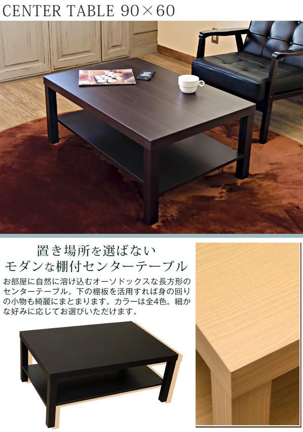 センターテーブル 90×60 0065D