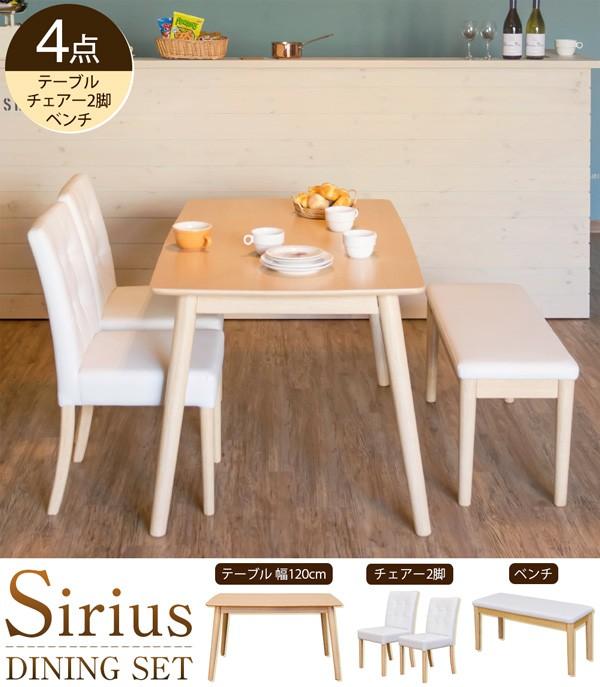 ダイニング4点セット Sirius AX-S120-AX-S43-AX-S86