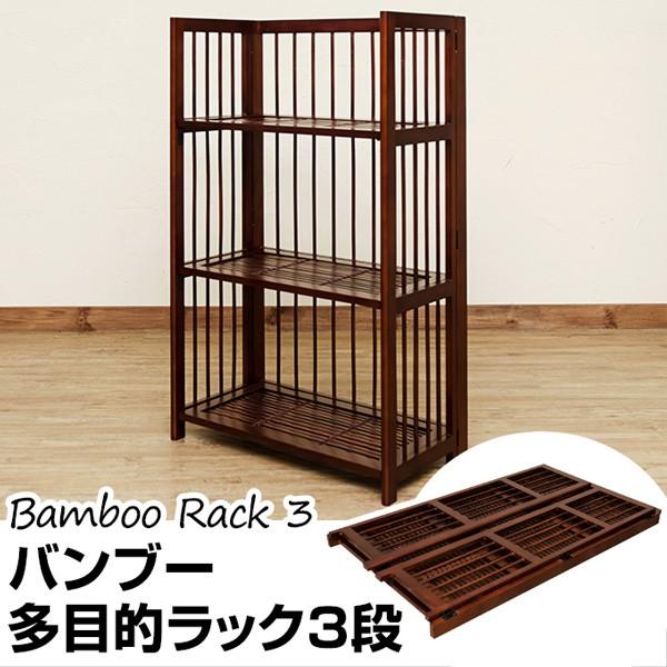 バンブー多目的ラック3段 BL-393-3