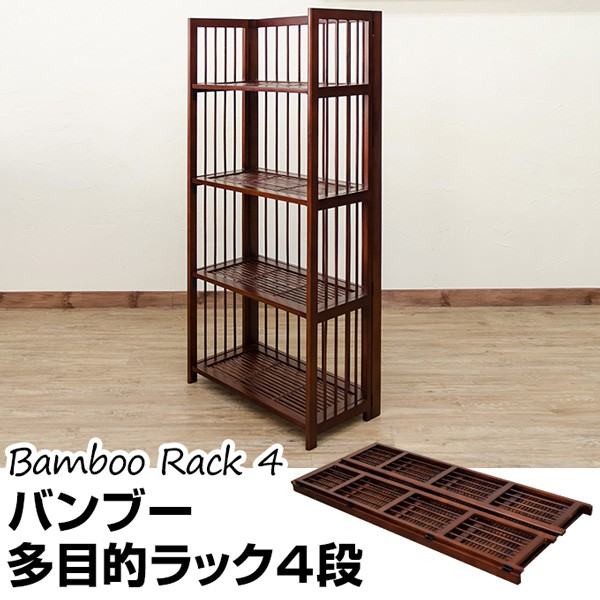 バンブー多目的ラック4段 BL-393-4