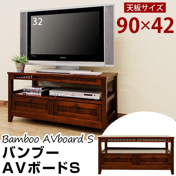 バンブーAVボードS BL-632S