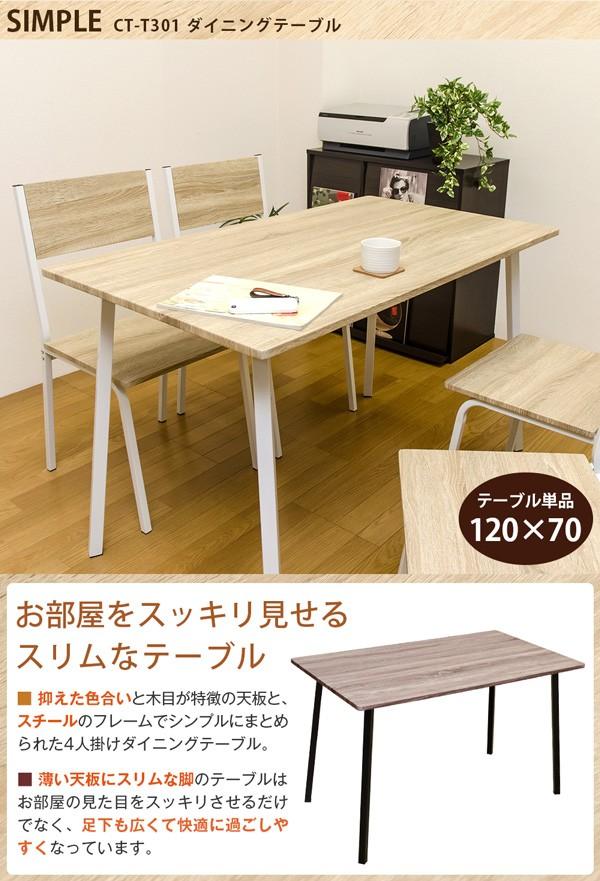 SIMPLE ダイニングテーブル120cm CT-T301