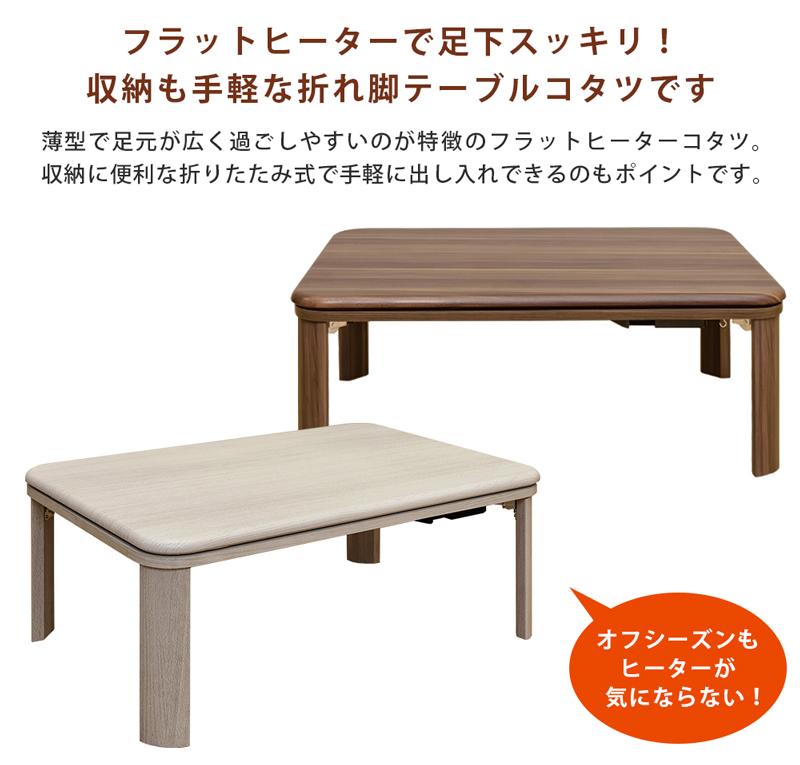 家具調折脚フラットヒーターコタツ 90×60 DCJ-90