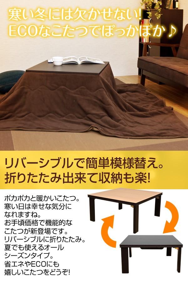 折れ脚カジュアルコタツ105×75 DCK-F105