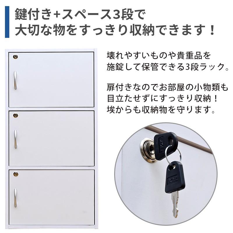 鍵付きラック3段 FB-03K
