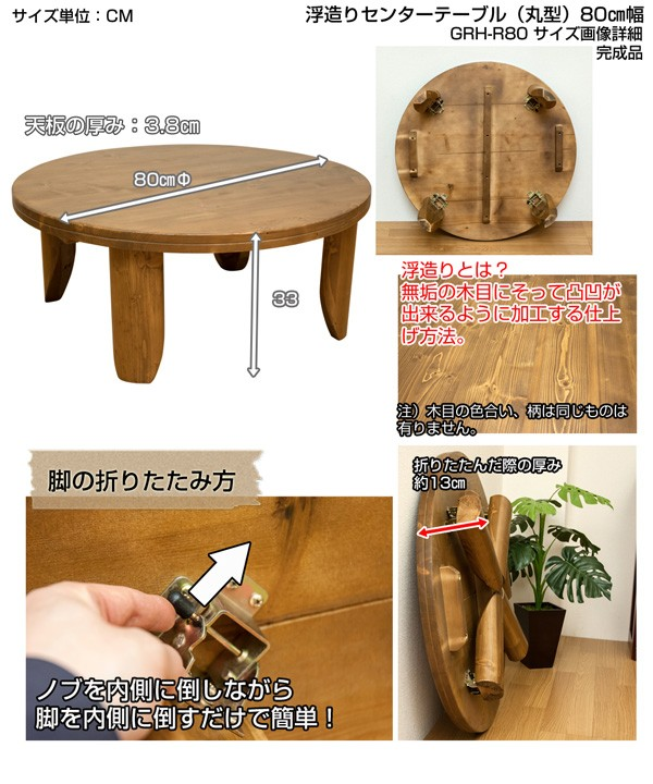 浮造りセンターテーブル丸80cmサイズ表