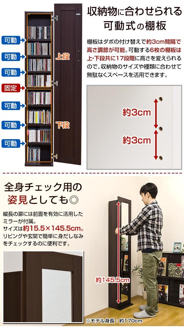 CD/DVD収納・姿見ミラー HMP-08