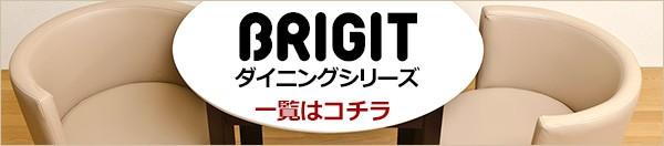 BRIGIT テーブル80cm HTL-04
