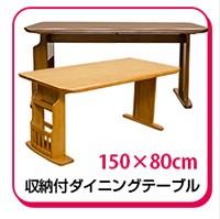 BRISTOL 収納付ダイニングテーブル150