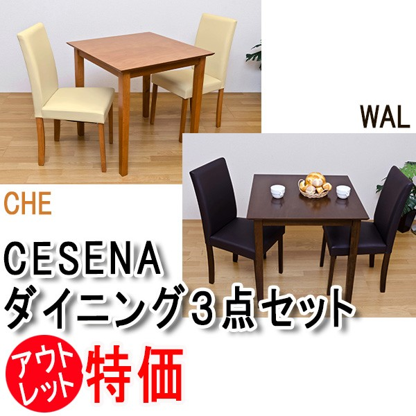 CESENAダイニングテーブル75