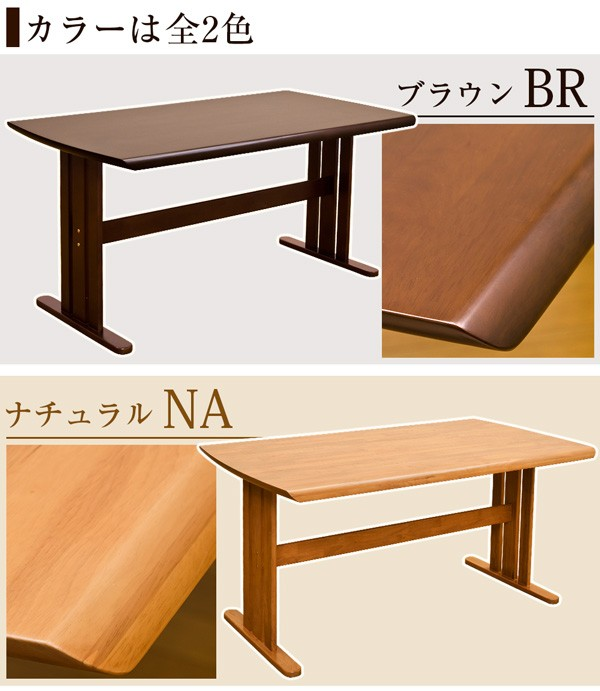 Coentryダイニングテーブル NHU-03