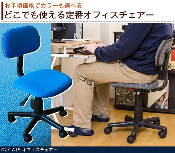 オフィスチェアー QZY-A18