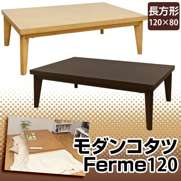 モダンコタツ120cm 長方形 夏のテーブル