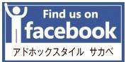 adhocstyleでツイッターとFacebookでつぶやいてます!