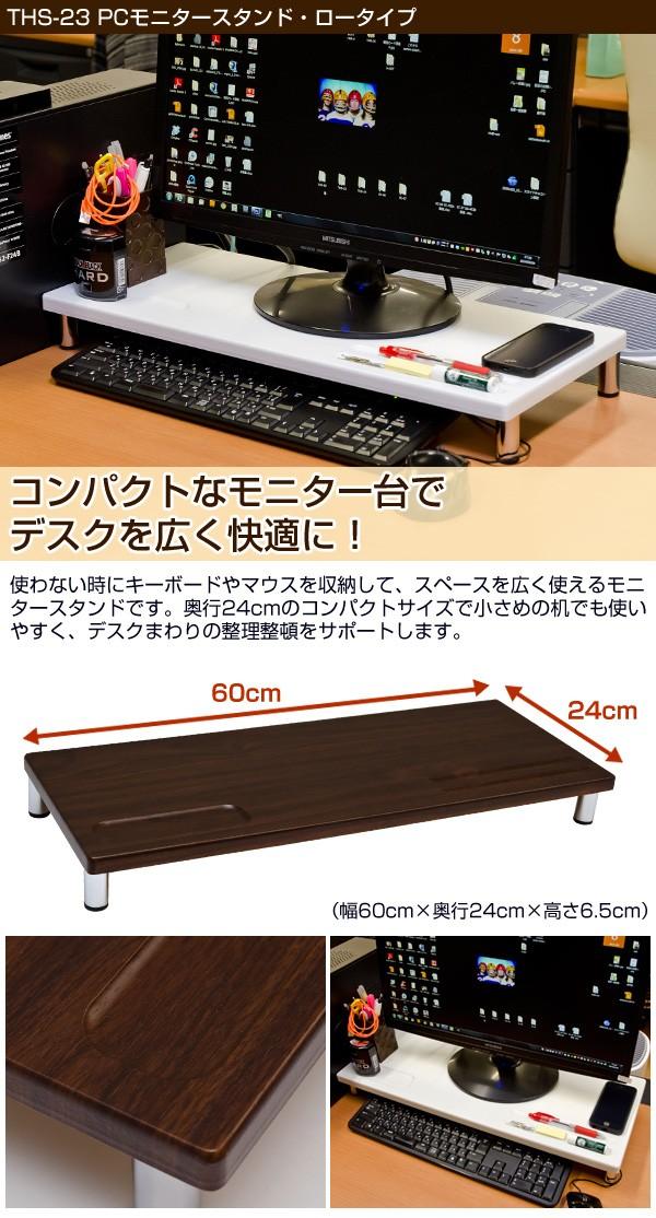 PCモニタースタンド・ロータイプ THS-23