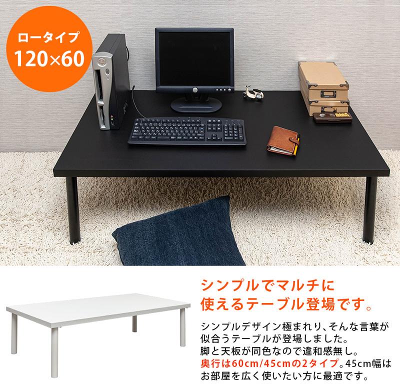 フリーローテーブル120×60cm