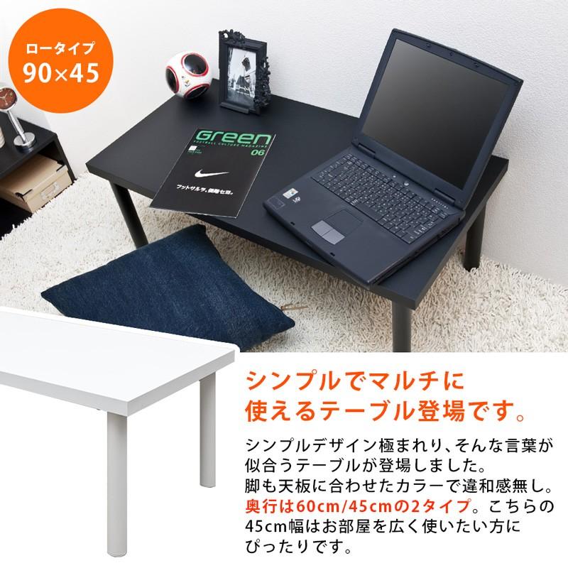 フリーローテーブル90×45cm