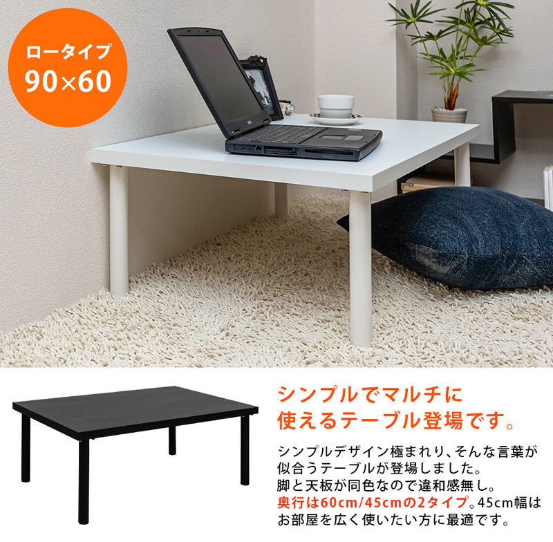 フリーローテーブル90×60cm