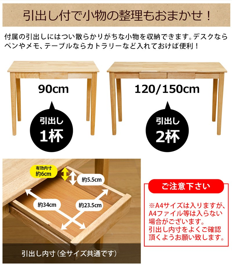 木製テーブル120×45 UMT-1245